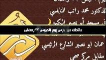 محمد راتب النابلسي  مقتطف من درس يوم الثلاثاء ٢٢ رمضان في مسجد أبو نصير الكبير