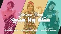 Ibtissam Tiskat  Mennek Wla Menni ,Exclusive Lyric Clip
