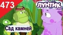 Лунтик - Сад камней. 473 серия Сборник 14 Новый мультфильм 2016 Новые серии 2016 года Новые серии 30.12.2016