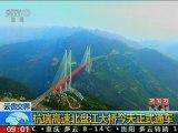 খুলে দেওয়া হলো চীনের সর্বোচ্চ সেতু