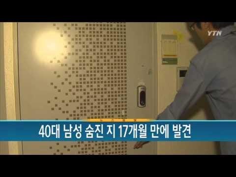 태백에서 40대 남성 숨진 지 17개월 만에 발견 / YTN