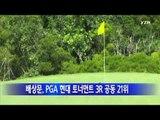 배상문, 현대 토너먼트 3R 공동 21위 / YTN