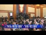 """""""RO는 통진당 활동"""" vs """"당원 개인 활동"""" / YTN"""