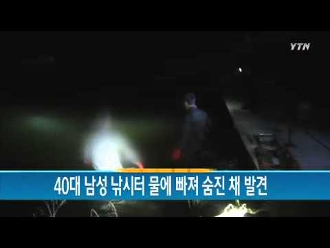 40대 남성 낚시터 물에 빠져 숨진 채 발견 / YTN