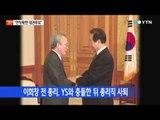 소신과 개혁...'국민검사' 행보 관심 / YTN