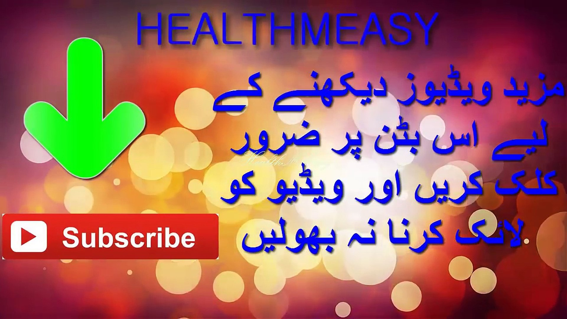 How to stay Young and Healthy urdu video Health Tips in Urdu جوانی کا راز