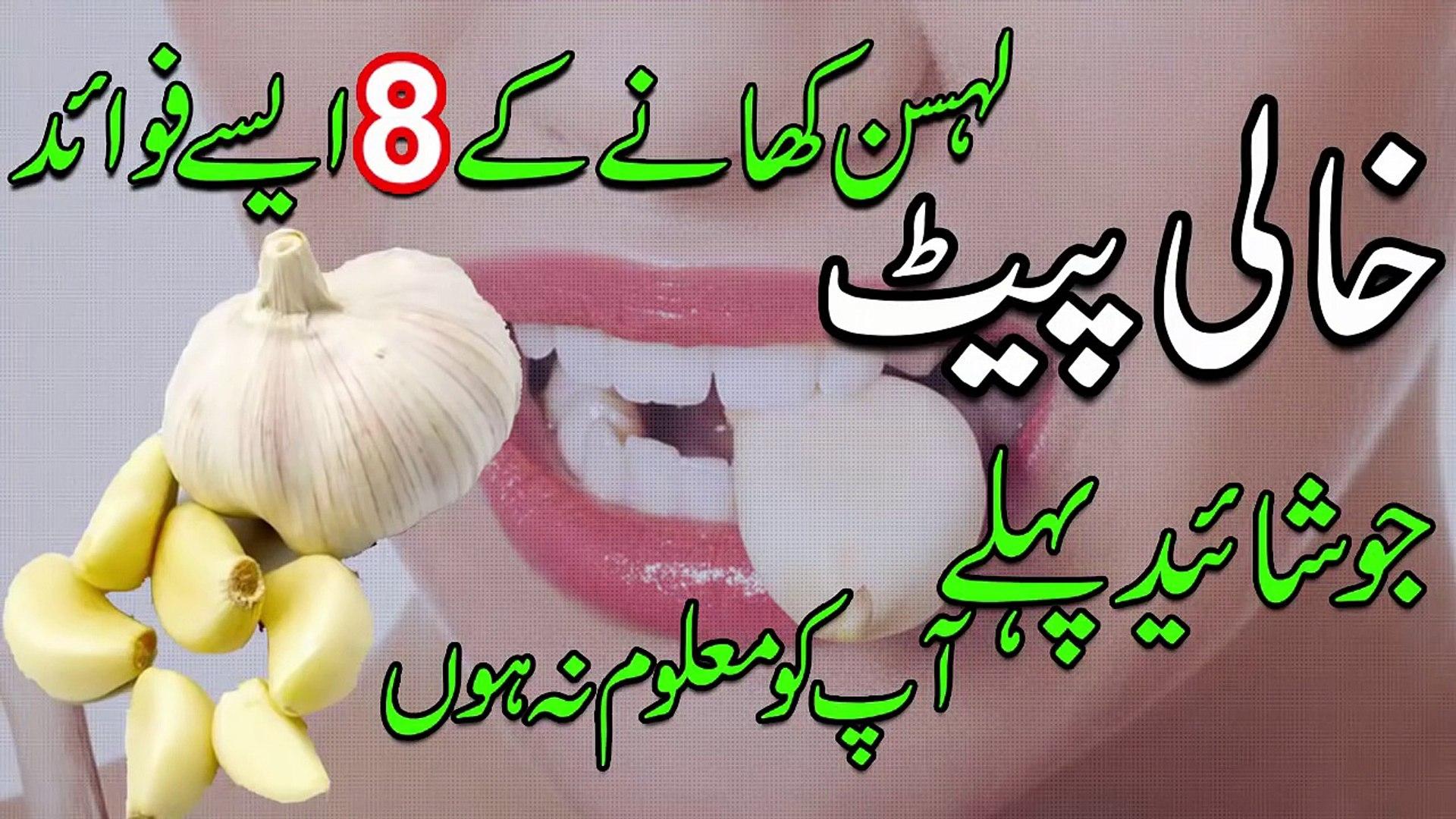 Nihaar Mu Lehsan Khaney Ke Fawaid Health Benefits of Garlic in Urdu Hindi