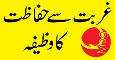 Ghorbat Se Hifazat Ka Wazifa by QMag