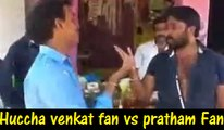Pratham and huccha venkat fans clash - YouTube