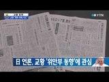 일본 언론, 교황 '일본군 위안부 동향'에 관심 / YTN