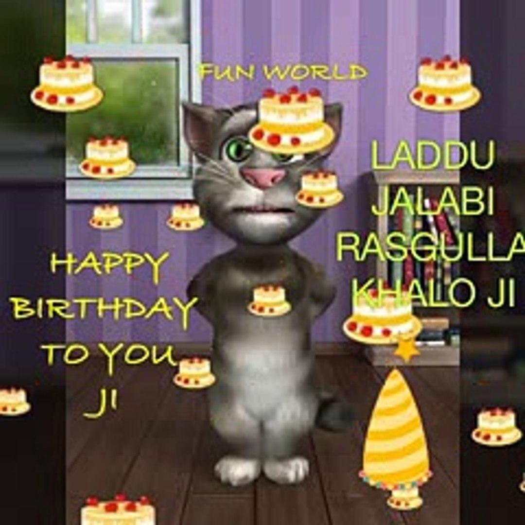 Tom Cat Singing Happy Birthday Hindi Urdu Funny Video Dailymotion