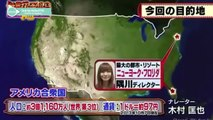 Japanese First Time In America! America Appear On Japanese Show Ep 01 [EngSub]