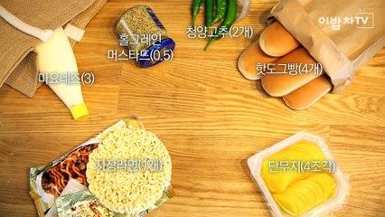 짜파도그[(Black-bean-sauce noodles-dog)] by 이밥차