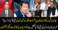Fawad Chaudhry Response On Javed Hashmi's Allegations