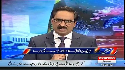 Kal Tak with Javed Chaudhry – 2nd January 2017