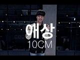 애상 - 10CM   SANGHYUN YOON CHOREOGRAPHY