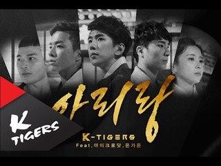 [M/V] K타이거즈(K-Tigers) _ 아리랑(Arirang) Feat. Eun Ga-Eun from Microdot