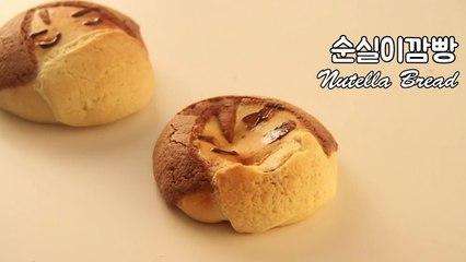 [RECIPE] how to make nutella bread /EJ recipe | 순실이깜빵 따라 만들기 (누텔라 빵) 이제이레시피