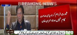 I have taken all documents from ICIJ - Imran Khan reveals what new evidence he got