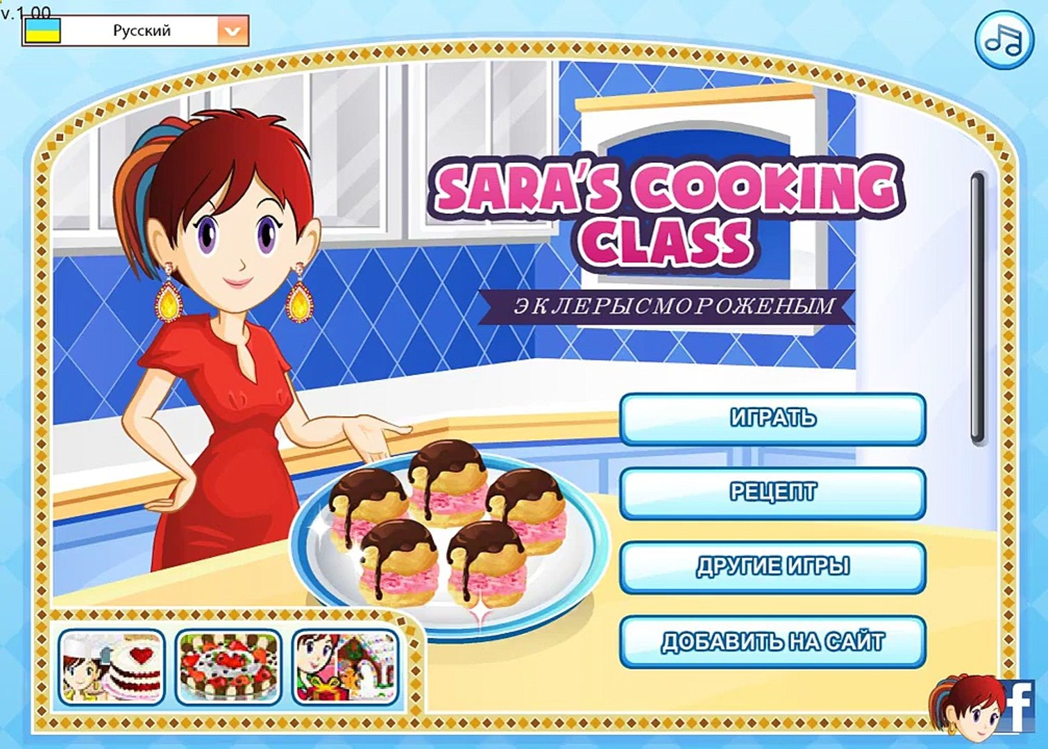 Игра девочкам - готовим эклеры с мороженым! Видео для детей!