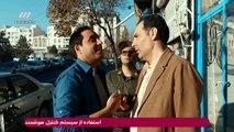 Video Lisanseha S01E08 720p HD -8 سریال لیسانسه ها قسمت
