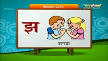 Educational videos for students   Hindi learning videos for kids   GamesandRhymes   learning videos