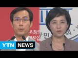 S.Korea's rival parties condemn Abe's plan to not apologize / YTN