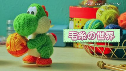 Poochy & Yoshi's Woolly World : Trailer japonais #1