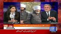 Nusrat Javed Ki Hukumat Par Kari Tanqeed