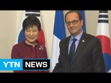 Pres. Park to hold summit with visiting French Pres. Hollande / YTN