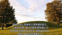 行ってみたい美術館リスト「宮崎県総合博物館」yuko_may19