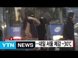 [YTN 실시간 뉴스] 한파특보 전국 확대…내일 서울 체감 -30도 / YTN
