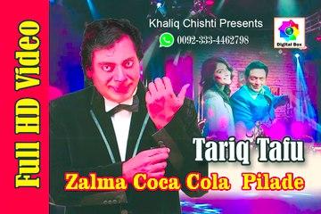 Zalima Coca Cola Pila De Official Video Song | Tariq Tafu | Latest Song 2017 | Digital box