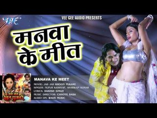 मनवा के मीत - Manava Ke Meet  - Jab Jab Khoon Pukare - Rani Chatarjee - Bhojpuri Hot Song 2016 new