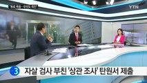 목숨 끊은 검사가 보내는 메시지 임은정 검사 우리도 죄인   YTN (Yes! Top News)
