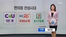 """""""오늘 점심 편의점 도시락 어때?"""" / YTN (Yes! Top News)"""
