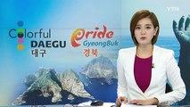 """[대구] 권영진 대구시장, """"K2 군 공항 이전 정부대책 마련해야"""" / YTN (Yes! Top News)"""