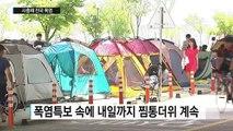 [날씨] '서울 33.1℃' 올 최고 기온 경신...내일까지 찜통더위 / YTN (Yes! Top News)
