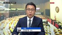 '찬성'·'신중'·'반대'...사드 3당 3색 / YTN (Yes! Top News)