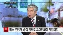 '도로 위 흉기' 대형차 공포 확산...대책은? / YTN (Yes! Top News)