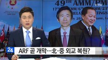 ARF 곧 개막...'국제무대 데뷔' 北 리용호 행보 관심 / YTN (Yes! Top News)