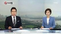 中, 대북제재 이행보고서에 '사드 반대' 명시 / YTN (Yes! Top News)