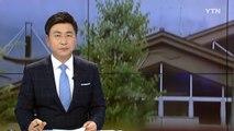 """日 장애인 시설 괴한 칼부림...""""19명 사망·20명 부상"""" / YTN (Yes! Top News)"""