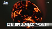 [영상] 담배 피우는 순간 '펑!'...새 금연 광고 / YTN (Yes! Top News)