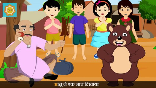 Bhalu _ भालू _ Hindi Nursery Rhyme-7bEupXRnvI4