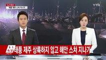태풍 제주 스쳐 지나가...강한 비바람에 제주 피해 속출 / YTN (Yes! Top News)