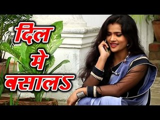 Superhit Song - दिल में बसाल - Dil Me Basa La - Julie Srivastav - Bhojpuri Hot Songs 2017 new