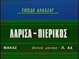 ΑΕΛ-Πιερικός  3-1 1987-88 Κύπελλο  ΕΤ1