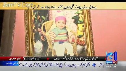 Inkeshaf On Channel 24 – 7th January 2017