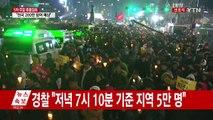 """2차 행진 시작...""""100만 촛불, 청와대 행진"""" / YTN (Yes! Top News)"""